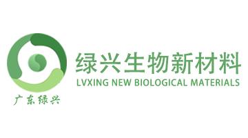 广东绿兴生物新材料有限公司